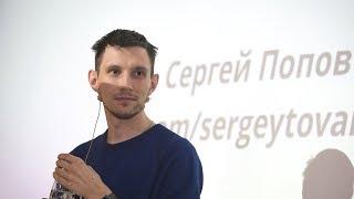 Верстальщик. Наследие, Сергей Попов