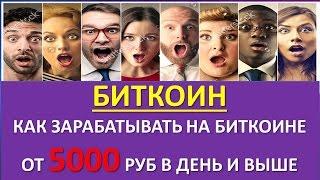 Как Зарабатывать 5000 Рублей Каждый День. Биткоин на Биткоине от 5000 Руб и Выше Юлия Заверюха