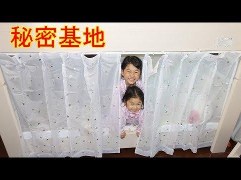 ドッキリ!?まーちゃんとおーちゃんの二段ベットに秘密基地を作ろう!himawari-CH