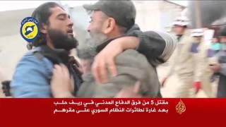 مقتل خمسة من فرق الدفاع المدني بريف حلب