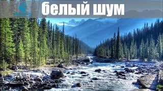 Белый шум горная река Белый шум 2 часа