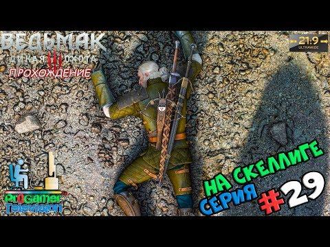 Ведьмак 3 HD Reworked Project в формате 21:9 Серия #29 | На Скеллиге