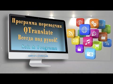 Удобный переводчик QTranslate - Всегда под рукой!