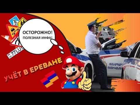 Как поставить автомобиль на Армянский учет? Армения 3 я серия