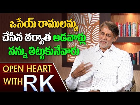 Tollywood Producer & Actor Ashok Kumar About Osey Ramulamma Movie &Distribution   Open Heart with RK