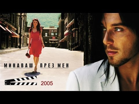 КАРИЗМА - Минаваш През Мен - 2005