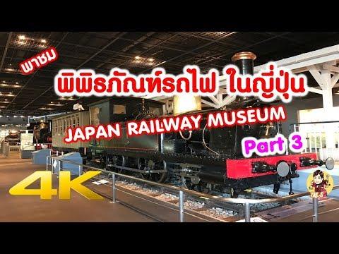 พาชมพิพิธภัณฑ์รถไฟที่ญีปุ่น Review Japan Railway Museum Part 3 - 4K