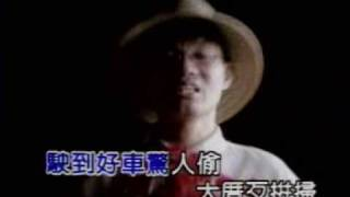 欢喜就好 - 陳雷 Chen Lei HUA HEE TIO HO