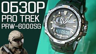 PRO-TREK PRW-6000SG-3D | Обзор (на русском) | Купить со скидкой