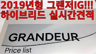 2019년형 그랜저(GRANDEUR)IG 하이브리드 실시간 견적!!