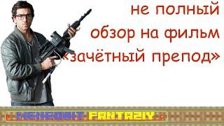 """Н. П. Обзор фильма """"зачётный препод (2013)"""""""