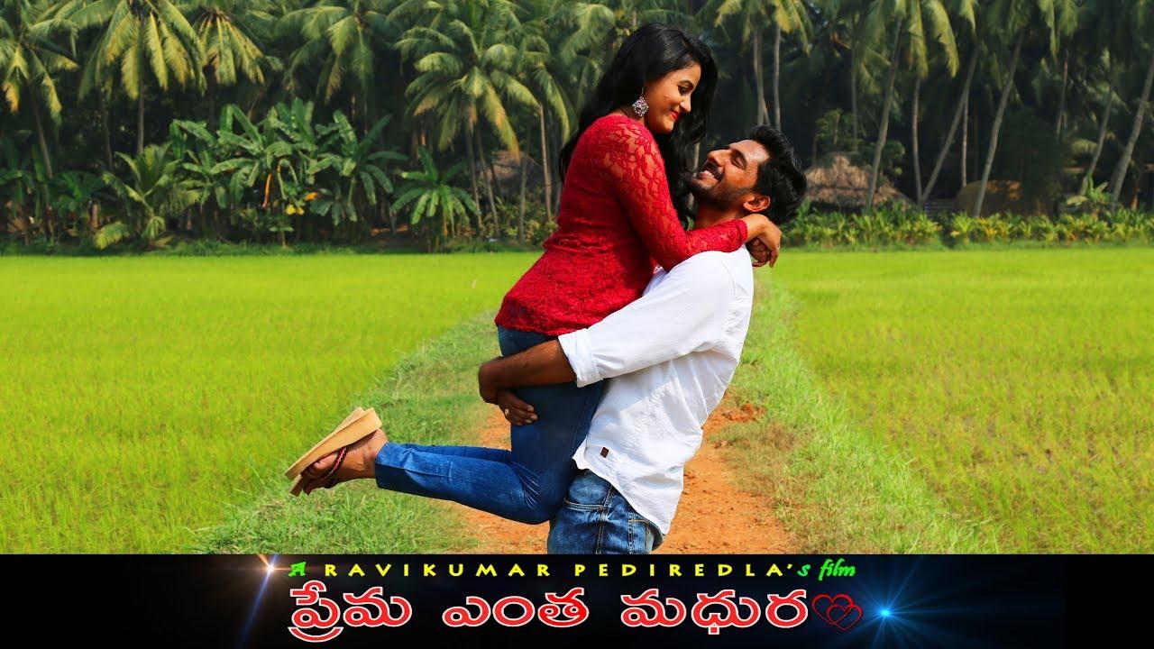 Prati Udayam Nee Pilupe | Prema Entha Madhuram | Latest Telugu Romantic  Melody Song