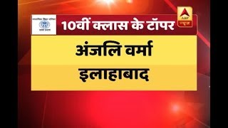 UP Board Class 10th And 12th Result Declared; Anjali Varma Tops Tenth Board | ABP News