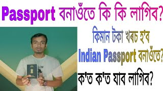 How to Apply Indian Passport//Which Documents Require for Apply Passport//Indian Passport
