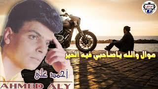 احمد على  موال والله ياصاحبي فيه الخير