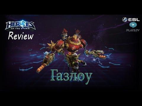 видео: heroes of the storm: Обзор-гайд (137 выпуск) - Газлоу (ptr)