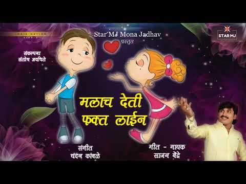 Star MJ Mona Jadhav प्रस्तुत - Sajan Bendre - Malach Deti Fakt Line