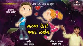 Star MJ Mona Jadhav प्रस्तुत - ...