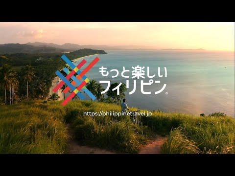 Wake Up in the Philippines | Philippines Tourism Ad (Japanese Translation)
