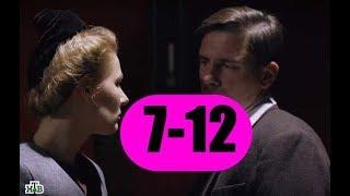 Казнить нельзя помиловать 7-12 серии Анонсы и содержание серий 7-12 серия