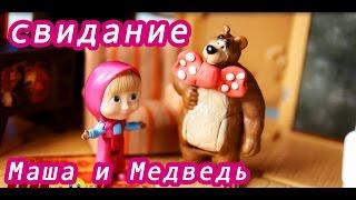 Маша и Медведь Мишка готовится на свидание Мультик для детей Игрушки Игры для девочек Masha and the