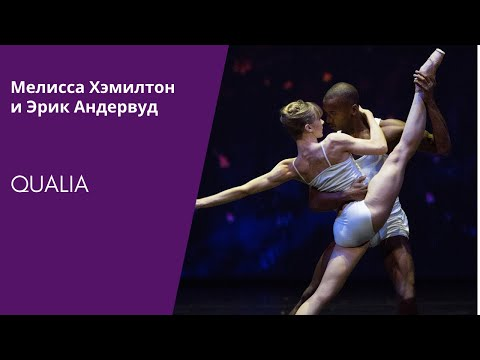 Qualia by Wayne McGregor (Melissa Hamilton and Eric Underwood)