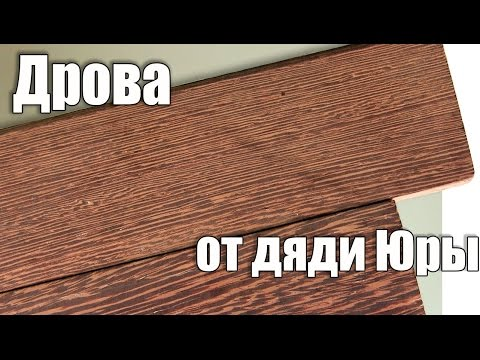 Где купить благородную древесину?