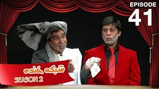 Shabake Khanda - Season 2 - Ep.41 / شبکه خنده - فصل دوم - قسمت  چهل و یکم