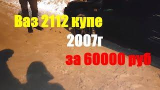 Ваз 2112 купе 2007ж. үшін 65000 рубль [Осмотр Авто, Lada Vaz]