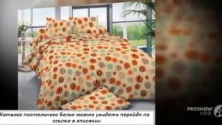 видео Новости от европейских производителей элитных постельных принадлежностей