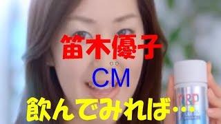 [CM] 興和 キューピーコーワiプラス「飲んでみれば」篇 http://www.cmg...