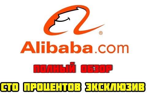 Как покупать на Alibaba оптом и врозницу. Полный обзор покупка телефона в Китае