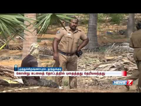Missing woman found buried in garden at Tuticorin | News7 Tamil