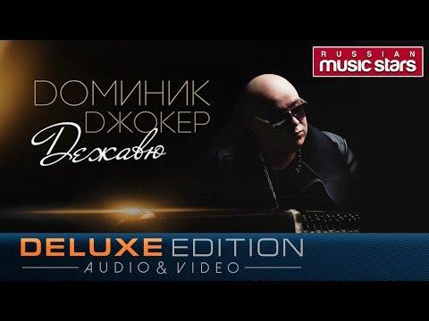 Доминик Джокер - Дежавю /Весь Альбом/Audio\u0026Video/