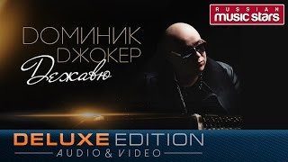 Доминик Джокер - Дежавю /Весь Альбом/Audio&Video/