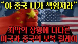 트럼프 : 중국이 발원지니까 보상해야지? 관세 올린다 …