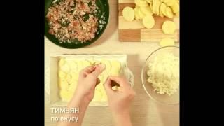 картофельная запеканка с беконом и сулугуни