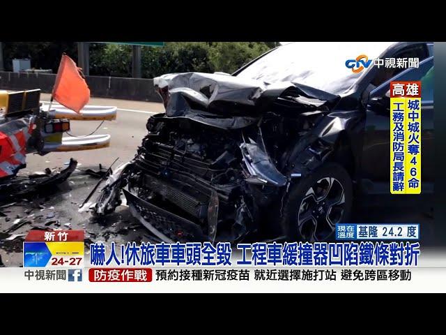 【1027社會綜合看】休旅車未減速猛撞工程車 疑定速駕駛系統釀禍
