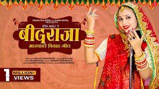 राजस्थानी विवाह गीत 2021: बींदराजा - Sita Mali | Bindraja Vivah Geet Mashup | New Rajasthani Song