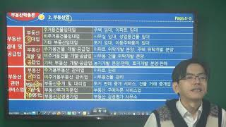 [제31회대비]부동산학개론 기초강의 1