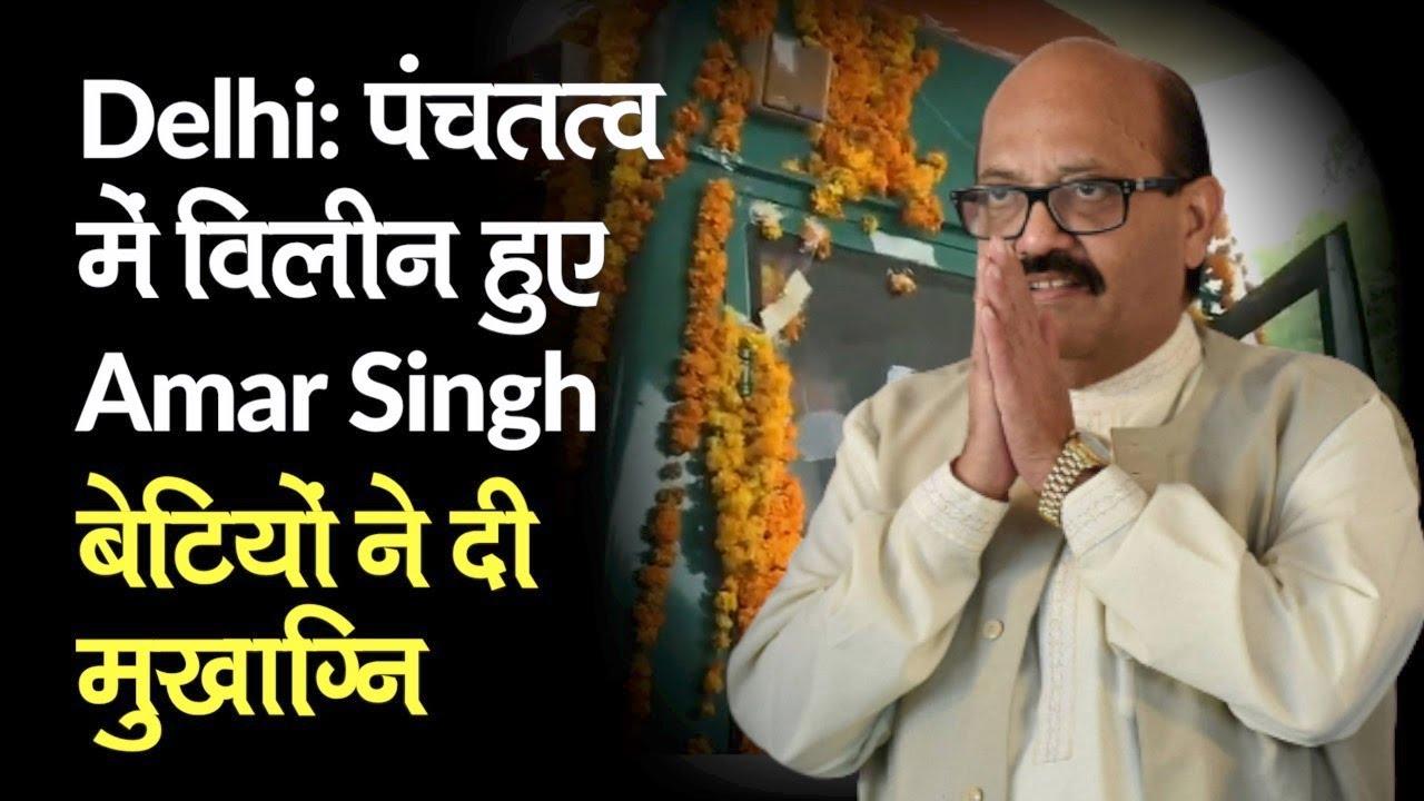 राज्यसभा सांसद Amar Singh पंचतत्व में विलीन हुए , बेटियों ने दी मुखाग्नि | Amar Singh Last Rights