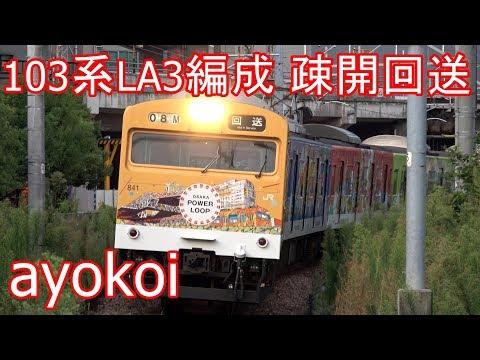 大阪環状線103系LA3編成 OSAKA POWER LOOP 疎開回送【4K】