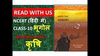 NCERT GEOGRAPHY (भूगोल)CL 10 || समकालीन भारत || CHAPTER-4/कृषि part-1