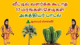 வீட்டில் வளர்க்க கூடாத  17 மரங்கள்/செடிகள் - அகத்தியர் பாடல் | Veetil Valarka Kudatha Marangal