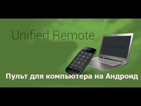 видео: Пульт для компьютера на Андроид