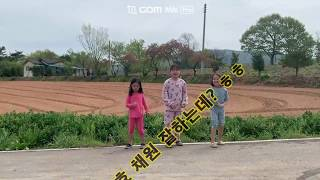 시연나연TV  3편 농촌체험기