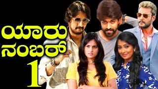 ಗೂಗಲ್ ಹುಡುಕಾಟದಲ್ಲಿ ಯಾರು ನಂಬರ್ 1  Kannada Actor & Actress Most Searched On Google 2016