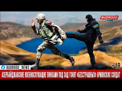 Азербайджанские военнослужащие пинками под зад гонят «бесстрашных» армянских солдат (+18)