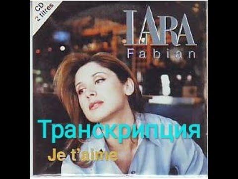 Je T'aime (Lara Fabian). Транскрипция на русском.