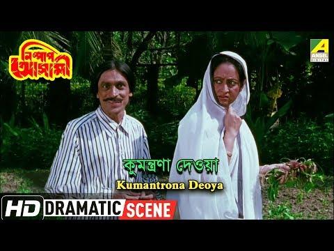 Kumantrona Deoya | Dramatic Scene | Subhasish Mukherjee Comedy